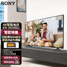 PLUS会员:索尼(SONY) KD-55X80J 液晶电视 55英寸 4K 4269元包邮(双重优惠)