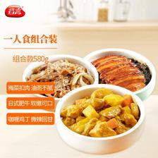 GUYAN 谷言 梅菜扣肉+日式肥牛+咖喱鸡丁 一人餐3款组合装 共580g ¥16.93
