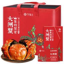今锦上 大闸蟹礼券3088型 公蟹5.0两/只 母蟹4.0两/只 4对8只生鲜螃蟹礼盒 礼品