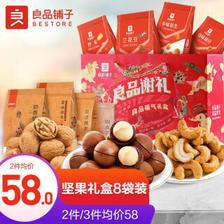 liangpinpuzi 良品铺子 食食有爱坚果礼盒 8袋装  券后48元