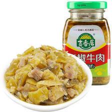 吉香居 青椒牛肉 240g 8.8元(需买11件,共96.82元)