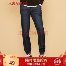 22点开始:VANCL 凡客诚品 1094390 男士牛仔裤 49元(包邮)
