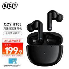 QCY 意象 HT03 真无线蓝牙耳机 星空黑 174.9元