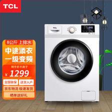 1299元 TCL XQG80-P300B 滚筒洗衣机 8公斤
