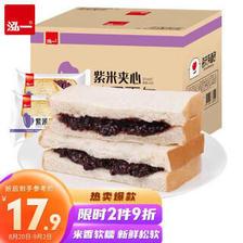 泓一 紫米夹心吐司面包 1kg 17.91元(需买2件,共35.82元)