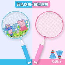 迪士尼(Disney) 超轻羽毛球拍 小猪猪(双拍) 送2个羽毛球  券后19.9元
