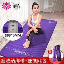 奥义 瑜伽垫 15mm加厚防滑健身垫 185*80cm(赠绑带+网包)加宽加长男女运动垫