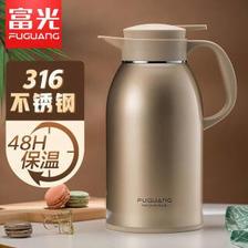 FUGUANG 富光 宝瓶座 SHB2023 保温壶 2L 59元(需买3件,共177元)