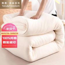 YALU 雅鹿 ·自由自在 100%新疆长绒棉棉花被子 棉被棉花胎棉絮床垫被 四季被