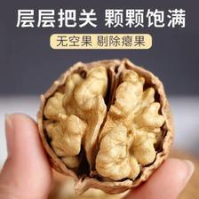 JSK/嘉盛康 云南纸皮核桃 薄皮新货大果 净重3斤  券后39.8元