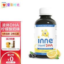 童年时光(CHILDLIFE) 宝宝液体DHA 165ml 60.6元(需买2件,共121.2元,需用券)