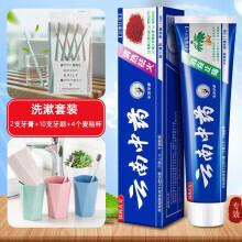 京东极速版:铁群岛 超值洗漱套装 2盒云南中药牙膏+10支马卡龙牙刷+4个洗