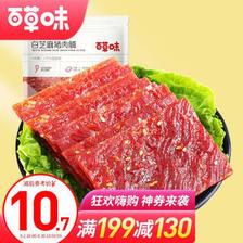 百草味(Be&Cheery) 猪肉脯 白芝麻味 100g 10.04元(需买7件,共70.3元,需用券