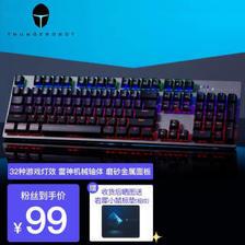 99元 ThundeRobot 雷神 KG2104 机械键盘(104键、青轴、TR轴、金属面板)