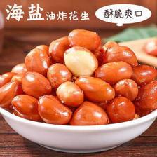 红皮花生米独立小包装 250g 5.73元(需买4件,共22.9元,需用券)