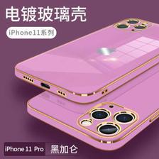法恋苹果11电镀玻璃手机壳新款 苹果11promax-黑加仑  券后49元