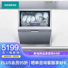 西门子(SIEMENS) SJ435S01JC 13套 下嵌式洗碗机  券后4739.05元