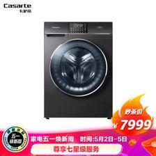 Casarte 卡萨帝 玉墨系列 C1 H10S3EU1 10KG 洗烘一体机 7899元