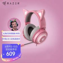 雷蛇(RAZER) 北海巨妖 萌猫版 头戴式耳机 559元(需买3件,共1677元,需用