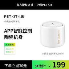 PETKIT 小佩 宠物智能新一代陶瓷饮水机猫碗宠物用品 陶瓷饮水机mini 199元