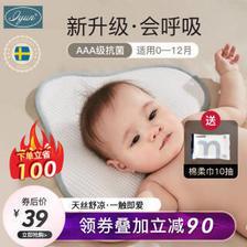 iyun 爱孕 婴儿定型枕 29元(包邮,需用券)