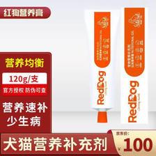 RedDog 红狗 营养膏 120g 28元(需买2件,共56元包邮,双重优惠)
