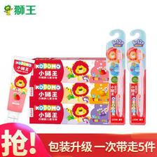 狮王 Lion 小狮王儿童套装(6-12岁牙刷*2+(草莓+桔子+葡萄)儿童牙膏50g*3) *