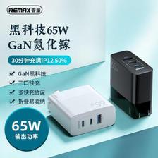 睿量(REMAX) 氮化镓GaN充电器65W多口2C1A快充PD充电头适用苹果手机macbook笔记
