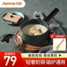 九阳 小奶锅 18cm+蒸屉  券后79元包邮