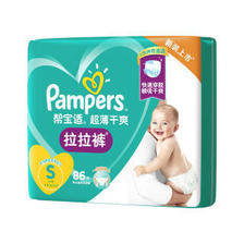 帮宝适(Pampers) 绿帮系列 拉拉裤 S86片 57.86元(需买7件,共405元,需用券