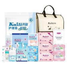 Kaili 开丽 KRT006-D 待产包 舒适型 19件套 69.75元(需买2件,共139.5元,需用券