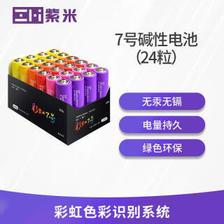 ZMI 紫米 7号碱性电池 1.5V 24粒装 23.8元