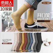 南极人(Nan ji ren) 10022649391074 男士秋冬中筒袜 10双装  券后19.9元