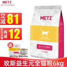 京东PLUS会员:METZ 玫斯 益生元鱼肉糙米全猫粮 6kg  券后113.3元