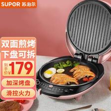 苏泊尔(SUPOR) 电饼铛可拆洗家用烙饼锅25mm加深多功能电饼档双面加热煎烤