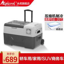 Alpicool 冰虎 CX30 车家两用冰箱 -20℃压缩机制冷 30L 689元