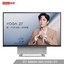Lenovo 联想 YOGA 27 一体机台式电脑(R7-4800H  券后6639元