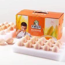 限地区:sundaily farm 圣迪乐村 高品质谷物鲜鸡蛋 30枚 买一赠一 *6件 138.39元