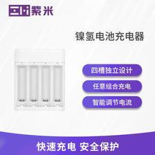 ZMI 紫米 PB401 紫5 镍氢5号/7号快速电池充电器  券后29元