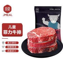 PLUS会员:京觅 儿童菲力牛排套餐 750g*5片 99元包邮(双重优惠)