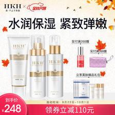HKH 补水保湿化妆品护肤套装礼盒 补水3件套  券后99元