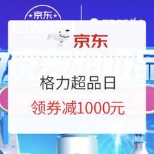 促销活动:京东 格力超级品牌日
