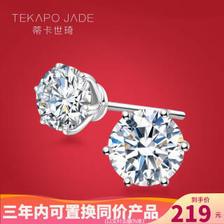 TekapoJade 蒂卡世琦TKJ 经典六爪925莫桑钻耳钉时尚大气百搭耳环耳圈钻石耳钉