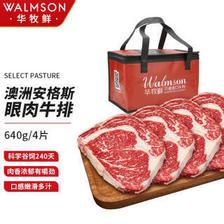 walmson 华牧鲜 澳洲安格斯原切眼肉牛排160g*4份 谷饲雪花牛肉套餐 进口生鲜 8