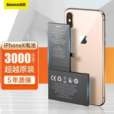 BASEUS 倍思 iPhone X 电池 3000mAh ¥139.9