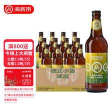 有券的上:海底捞 德式精酿小麦啤酒 500ml/瓶 整箱装12瓶 65.4元(双重优惠)