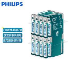 飞利浦(PHILIPS) 7号电池七号碳性电池40粒盒装低功耗一次性干电池适用玩