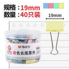 晨光(M&G)文具19mm彩色长尾夹 金属票据夹 经济型办公燕尾夹 40只/罐ABS916J5 5.5
