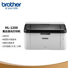 brother 兄弟 HL-1208 黑白激光打印机 白色 ¥719