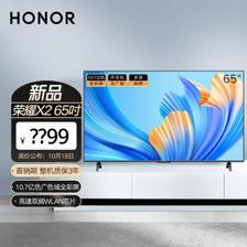 HONOR 荣耀 智慧屏X2系列 HN65DNTA 液晶电视 65英寸 4K ¥3499